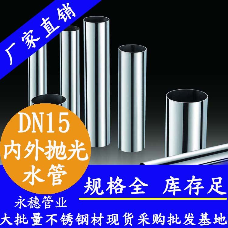 316不锈钢水管dn15.jpg